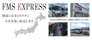 FMS Express